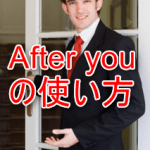 after youの意味と使う場面はどんな時なのかを解説
