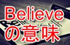believe意味