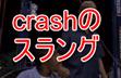 crash意味