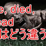 die,died,deadの違い。文法だけじゃなくニュアンスもこう違う!