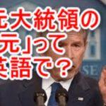 元彼、元カノ、元王者を英語で?便利なある単語の意外な使い方で全部言える!