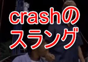 crashスラング