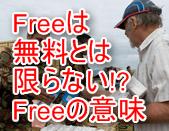 free意味
