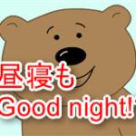 good nightの意味はおやすみとは限らない?昼寝る人におやすみを英語で?