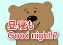 goodnight2
