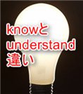 knowunderstand違い