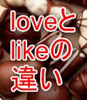 lovelike違い