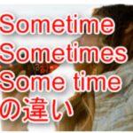 sometimeとsometimesとsome timeの違いと聞き分け理解するポイント