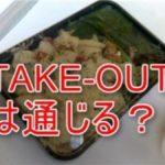 テイクアウト(take out)は英語で通じる?お持ち帰りと食べてきますの言い方