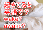 起きてる英語