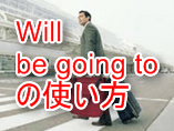 willbegoingto使い方