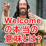 welcomeの本当の意味。誤解を招く「ようこそ、どういたしまして」という覚え方