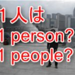 英語で1人2人と数える時はperson? people?
