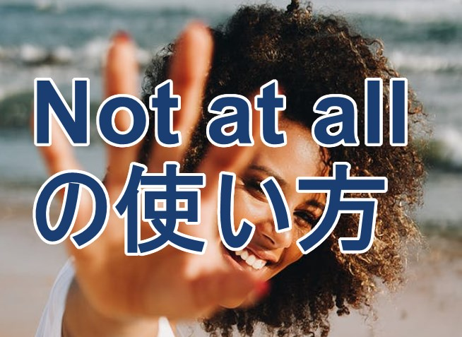 Not at allの使い方