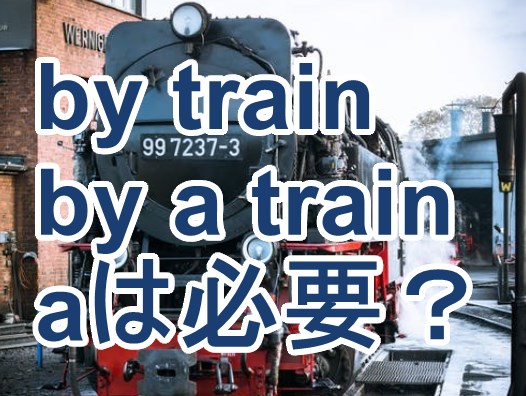 by train by a train aは必要