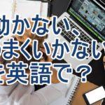 動かない、うまくいかないを英語で?全部workで表現できる。
