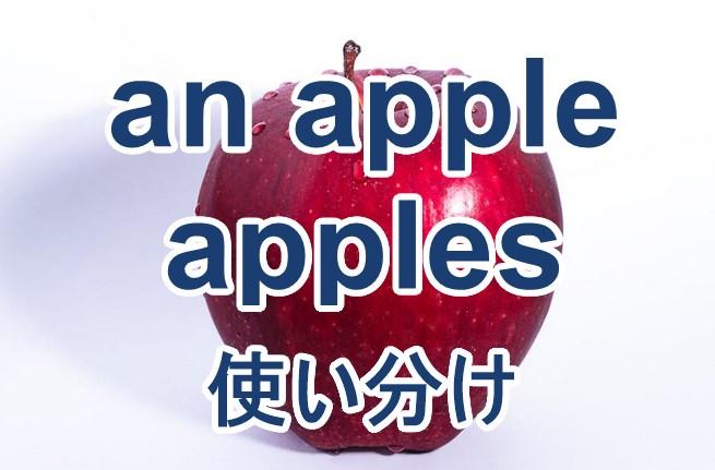 an apple apples 使い分け