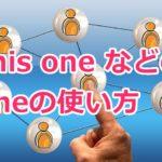 one(ones)の意味と使い方。itとはどう違う?