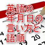 日付の英語での言い方。年、月、日、それぞれの言い方と語順