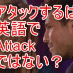 アタックするを英語で?Attackは使わない?attackの意味と使い方