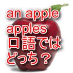 an apple, apples, the appleなど、フルーツの数詞の使い分け方