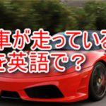 「車が走っている」を英語で?Runでは言えない?