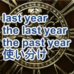 last とpastの違い。last week, the last weekとthe past weekの使い分け。