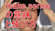 makesense使い方