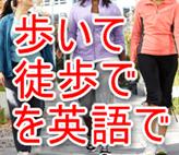歩いて徒歩で英語