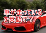 車が走っている英語
