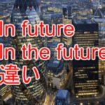In futureとIn the futureの違いとは?