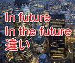 futurethefuture違い