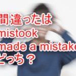 「間違った」はmistook、made a mistakeどっち?