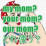 兄弟同士だとmy mother, your mother, our motherのどれを使う?