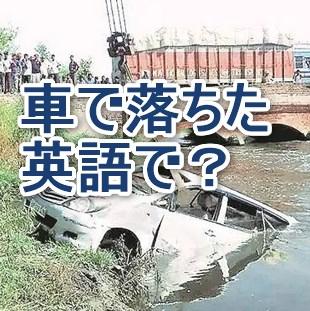 車で川に落ちたを英語で