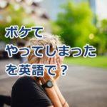 ボケる(ボケて間違えちゃった時)の英語での言い方